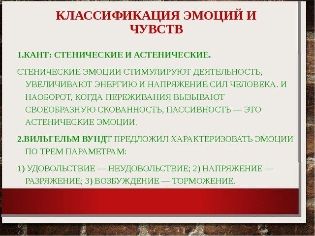 КЛАССИФИКАЦИЯ ЭМОЦИЙ И ЧУВСТВ 1.КАНТ: СТЕНИЧЕСКИЕ И АСТЕНИЧЕСКИЕ. СТЕНИЧЕСКИЕ...