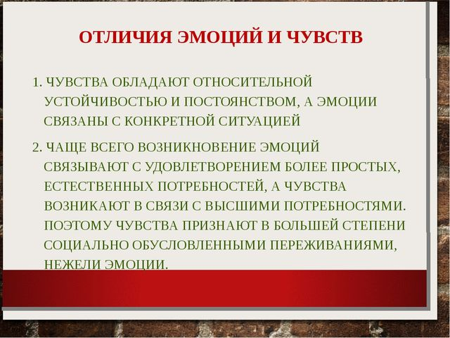 ОТЛИЧИЯ ЭМОЦИЙ И ЧУВСТВ 1. ЧУВСТВА ОБЛАДАЮТ ОТНОСИТЕЛЬНОЙ УСТОЙЧИВОСТЬЮ И ПОС...
