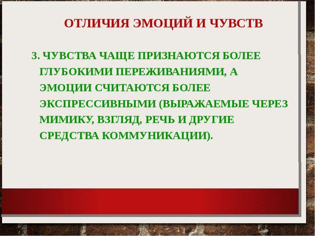 ОТЛИЧИЯ ЭМОЦИЙ И ЧУВСТВ 3. ЧУВСТВА ЧАЩЕ ПРИЗНАЮТСЯ БОЛЕЕ ГЛУБОКИМИ ПЕРЕЖИВАНИ...