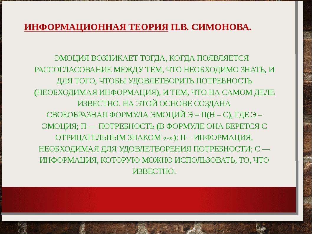 ИНФОРМАЦИОННАЯ ТЕОРИЯ П.В. СИМОНОВА. ЭМОЦИЯ ВОЗНИКАЕТ ТОГДА, КОГДА ПОЯВЛЯЕТС...