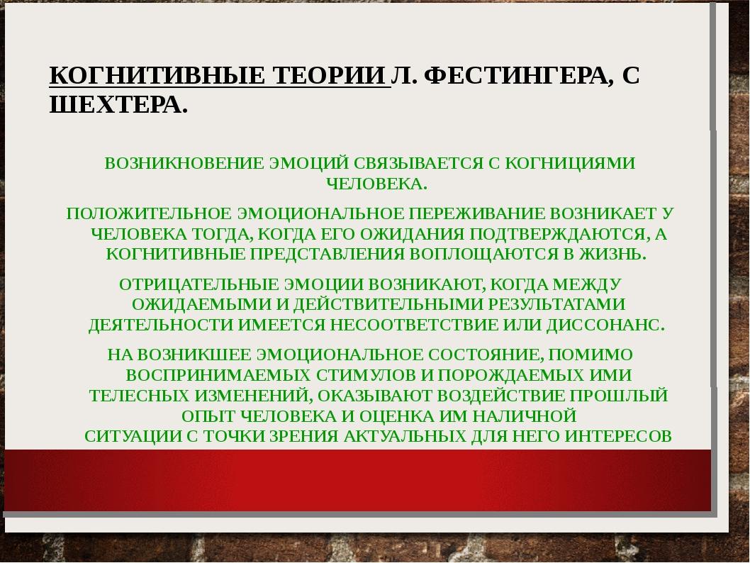 КОГНИТИВНЫЕ ТЕОРИИ Л. ФЕСТИНГЕРА, С ШЕХТЕРА. ВОЗНИКНОВЕНИЕ ЭМОЦИЙ СВЯЗЫВАЕТСЯ...