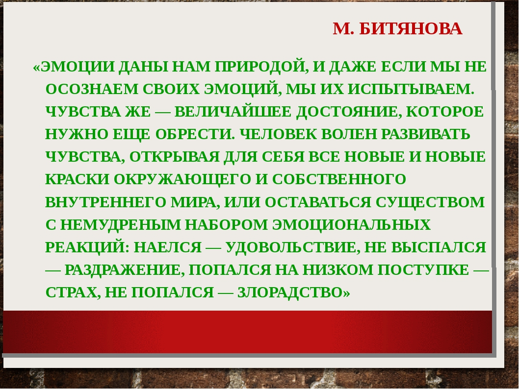 М. БИТЯНОВА «ЭМОЦИИ ДАНЫ НАМ ПРИРОДОЙ, И ДАЖЕ ЕСЛИ МЫ НЕ ОСОЗНАЕМ СВОИХ ЭМОЦИ...