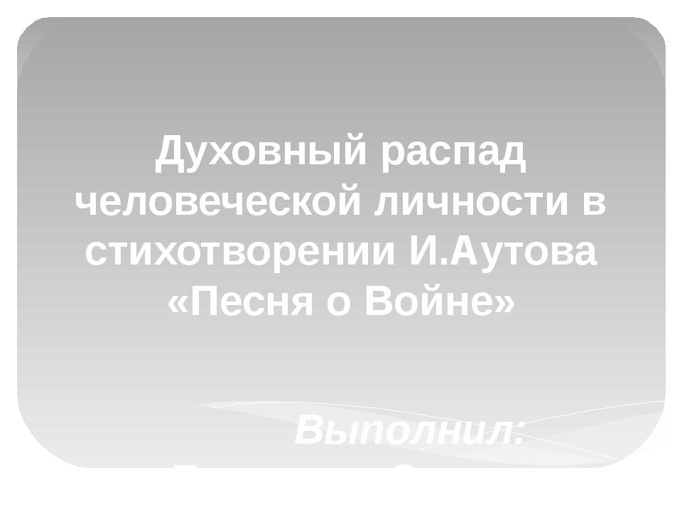 Духовный распад человеческой личности в стихотворении И.Аутова «Песня о Войне...