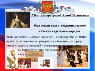 1730 г. императрицей Анной Иоанновны был создан указ о создании первого в Ро