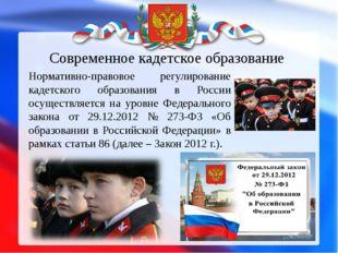Нормативно-правовое регулирование кадетского образования в России осуществляе