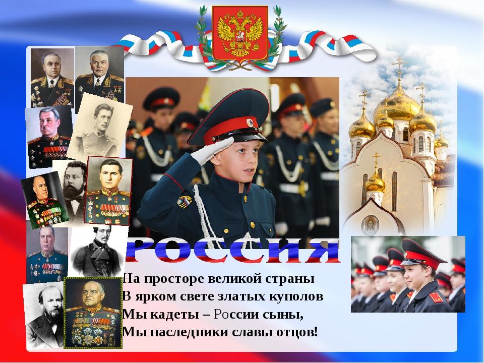 На просторе великой страны В ярком свете златых куполов Мы кадеты – России сы...
