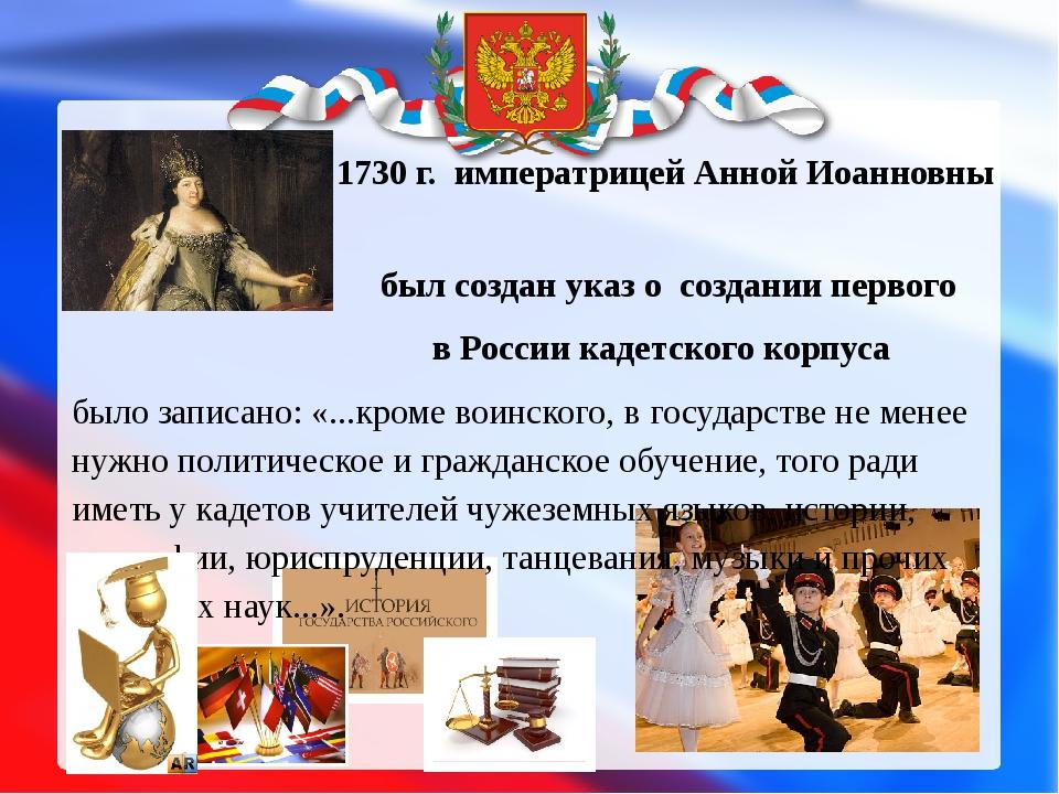 1730 г. императрицей Анной Иоанновны был создан указ о создании первого в Ро...