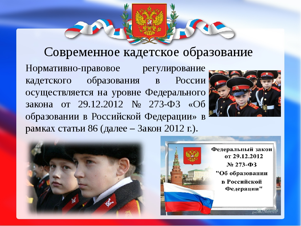Нормативно-правовое регулирование кадетского образования в России осуществляе...
