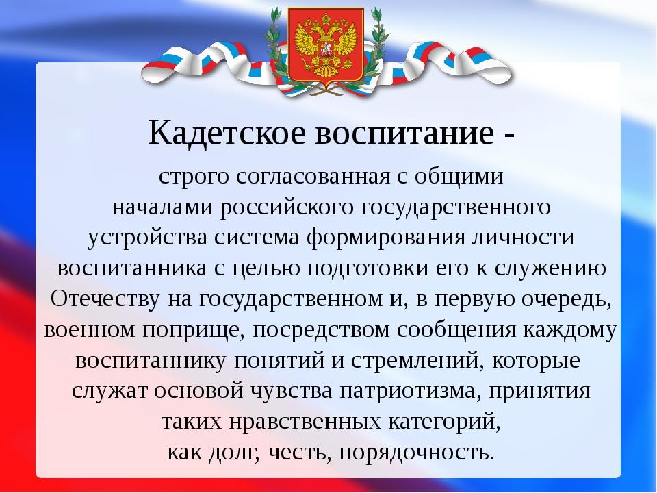 Кадетское воспитание - строго согласованная с общими началами российского гос...
