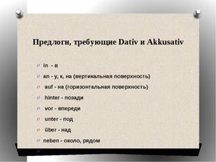 Предлоги, требующие Dativ и Akkusativ in - в an- у, к, на (вертикальная по