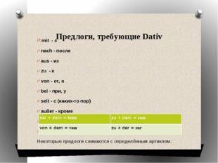 Предлоги, требующие Dativ mit - с nach- после aus- из zu - к von- от, о