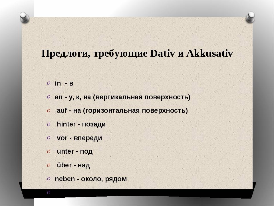 Предлоги, требующие Dativ и Akkusativ in - в an- у, к, на (вертикальная по...