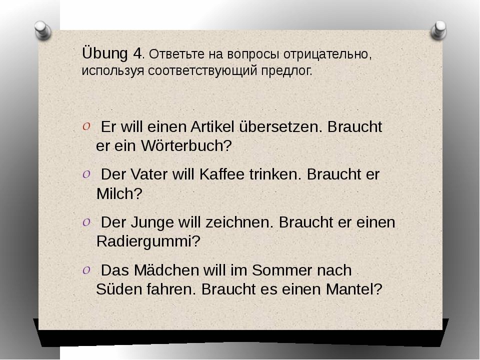 Übung 4. Ответьте на вопросы отрицательно, используя соответствующий предлог....