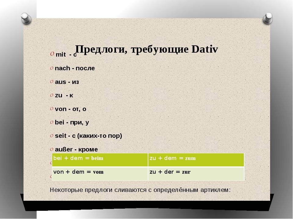 Предлоги, требующие Dativ mit - с nach- после aus- из zu - к von- от, о...