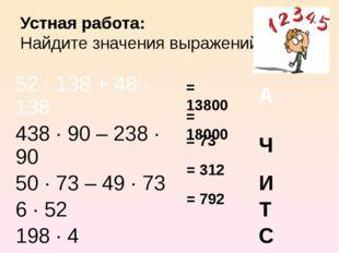 Устная работа: Найдите значения выражений. = 13800 = 18000 = 73 = 312 = 792 5