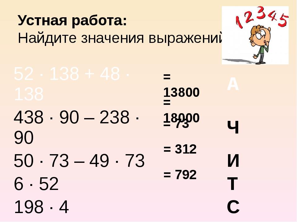Устная работа: Найдите значения выражений. = 13800 = 18000 = 73 = 312 = 792 5...