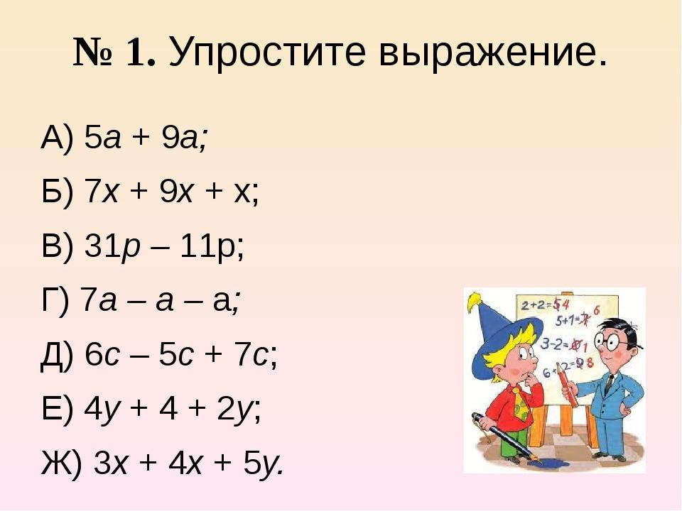 № 1. Упростите выражение. А) 5а + 9а; Б) 7х + 9х + х; В) 31р – 11р; Г) 7а – а...