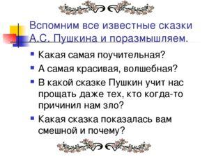 Вспомним все известные сказки А.С. Пушкина и поразмышляем. Какая самая поучит