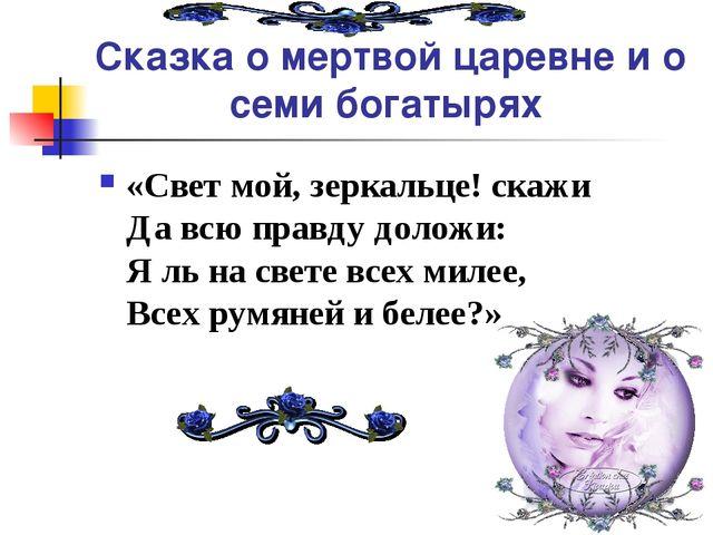 Сказка о мертвой царевне и о семи богатырях «Свет мой, зеркальце! скажи Да вс...