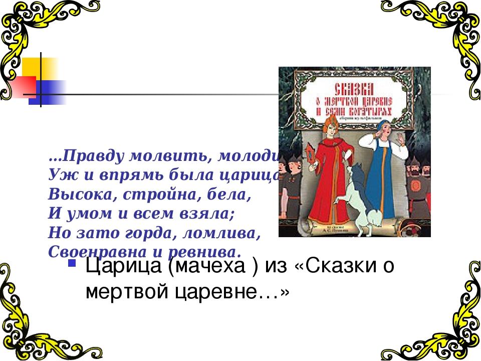 …Правду молвить, молодица Уж и впрямь была царица: Высока, стройна, бела, И у...
