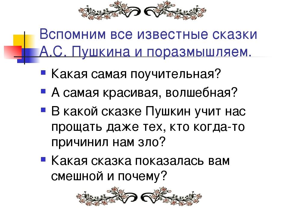 Вспомним все известные сказки А.С. Пушкина и поразмышляем. Какая самая поучит...