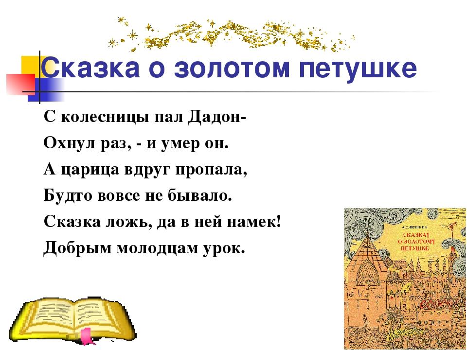 Сказка о золотом петушке С колесницы пал Дадон- Охнул раз, - и умер он. А цар...