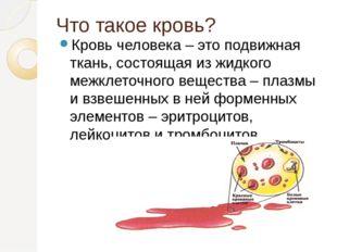 Что такое кровь? Кровь человека – это подвижная ткань, состоящая из жидкого м