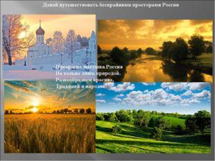 Давай путешествовать бескрайними просторами России Прекрасна матушка Россия Н