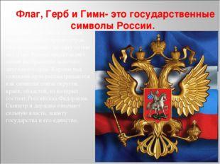 Флаг, Герб и Гимн- это государственные символы России. Символы – это знаки о