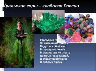 Уральские горы – кладовая России Уральские горы По каменным плитам Ведут за с