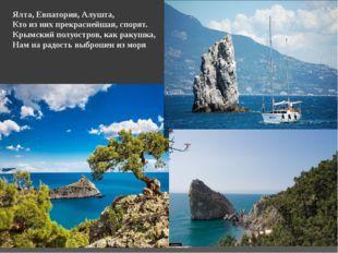 Ялта, Евпатория, Алушта, Кто из них прекраснейшая, спорят. Крымский полуостро