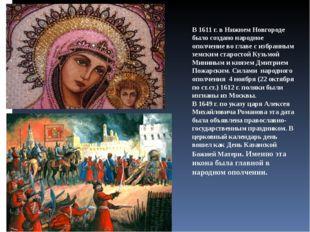 В 1611 г. в Нижнем Новгороде было создано народное ополчение во главе с избра