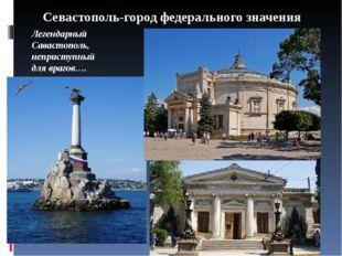 Севастополь-город федерального значения Легендарный Савастополь, неприступны