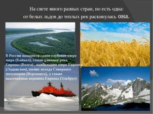 На свете много разных стран, но есть одна: от белых льдов до теплых рек раски