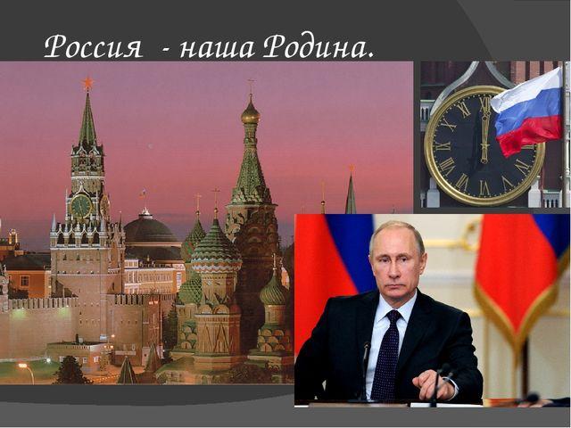 Россия - наша Родина.