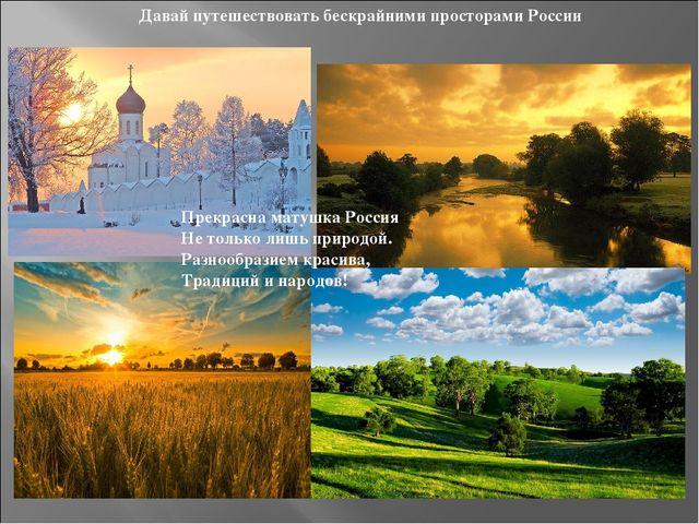 Давай путешествовать бескрайними просторами России Прекрасна матушка Россия Н...