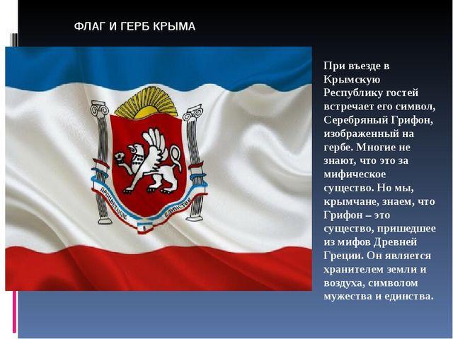 При въезде в Крымскую Республику гостей встречает его символ, Серебряный Гриф...