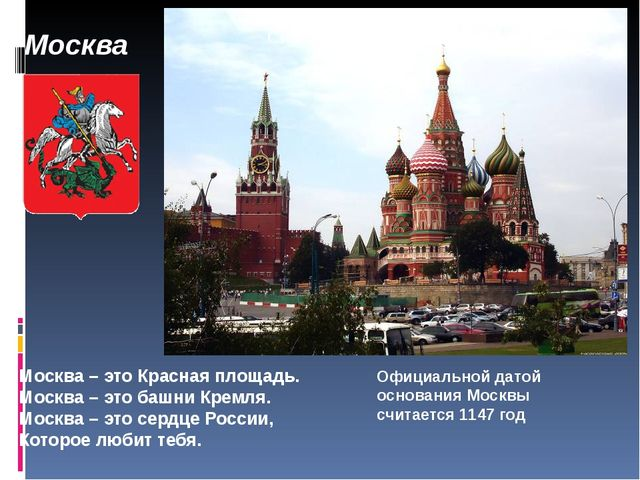 Москва Москва – это Красная площадь. Москва – это башни Кремля. Москва – это...