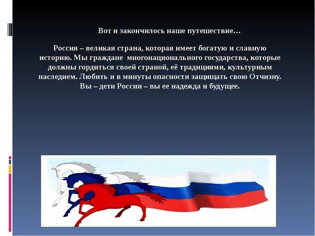 Вот и закончилось наше путешествие… Россия – великая страна, которая имеет бо...