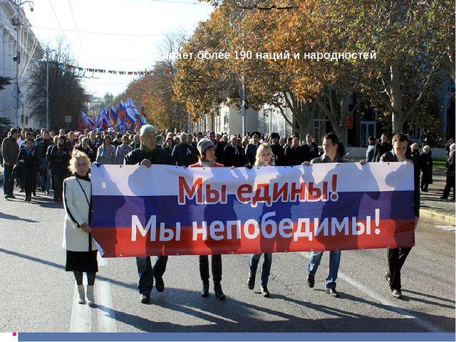 В России проживает более 190 наций и народностей