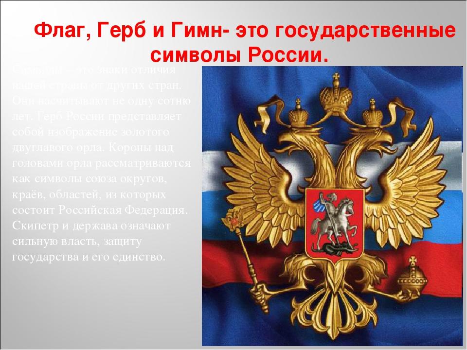 Флаг, Герб и Гимн- это государственные символы России. Символы – это знаки о...