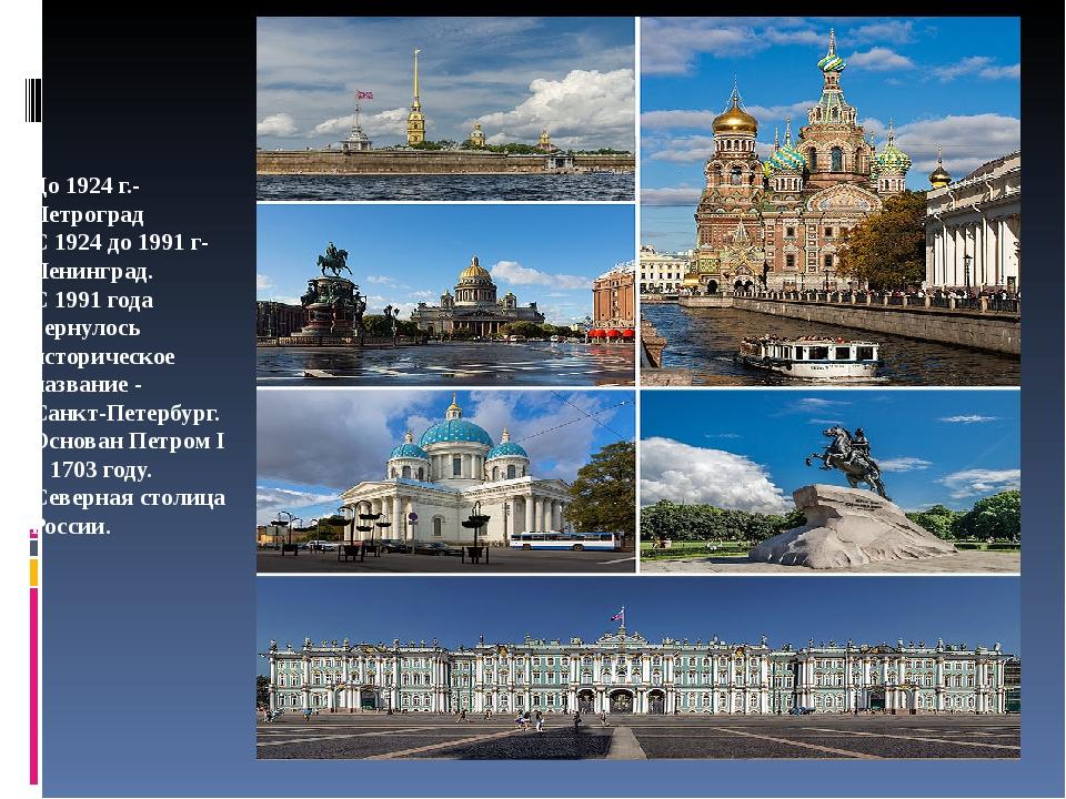 До 1924 г.-Петроград С 1924 до 1991 г- Ленинград. С 1991 года вернулось истор...