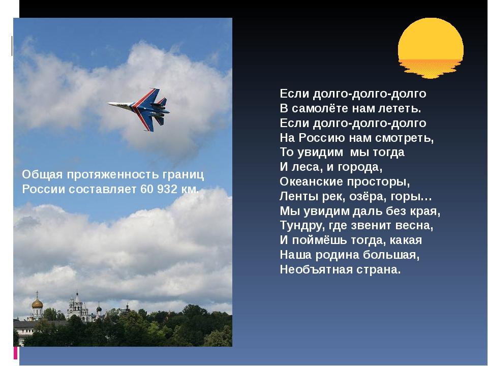 Если долго-долго-долго В самолёте нам лететь. Если долго-долго-долго На Росси...