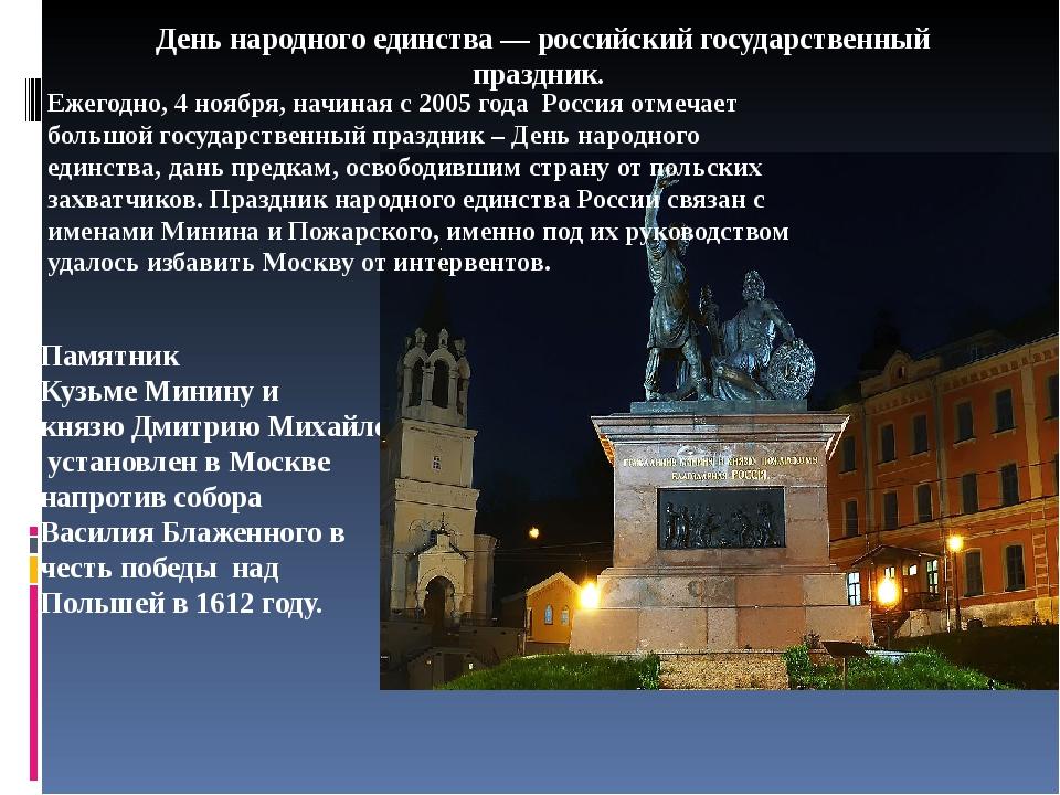 Памятник Кузьме Минину и князю Дмитрию Михайловичу Пожарскому установлен в Мо...