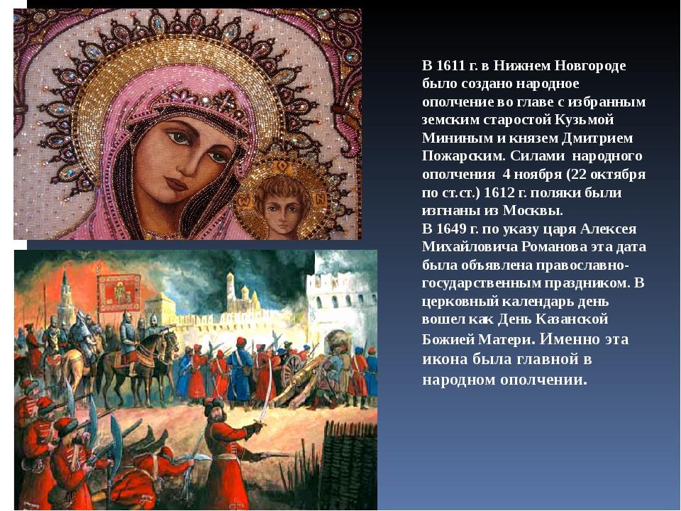 В 1611 г. в Нижнем Новгороде было создано народное ополчение во главе с избра...