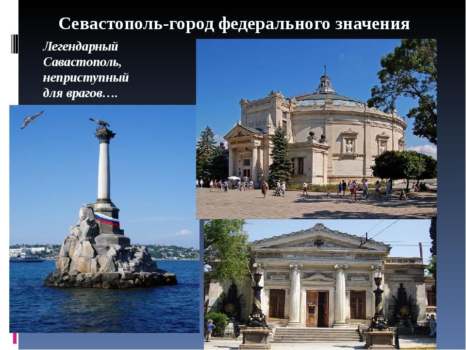 Севастополь-город федерального значения Легендарный Савастополь, неприступны...