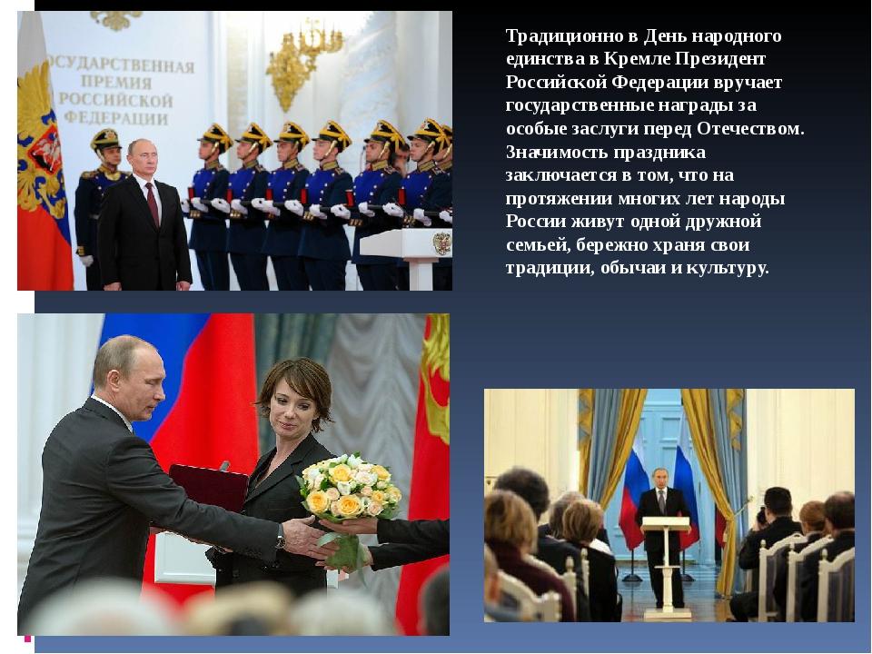 Традиционно в День народного единства в Кремле Президент Российской Федерации...