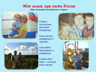 Моя семья, как часть России Мир человека начинается с семьи Семья поистине вы