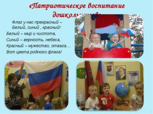 «Патриотическое воспитание дошкольников» Флаг у нас прекрасный – Белый, синий