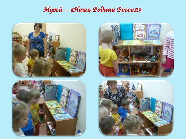 Музей – «Наша Родина Россия»